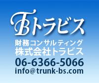大阪財務コンサルティングトラビスロゴ